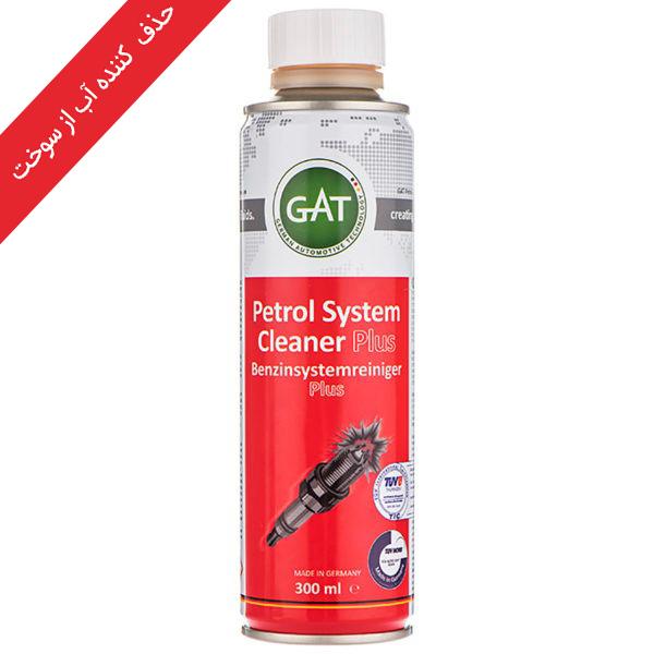 تمیز کننده سیستم سوخترسانی GAT آلمانی اصل