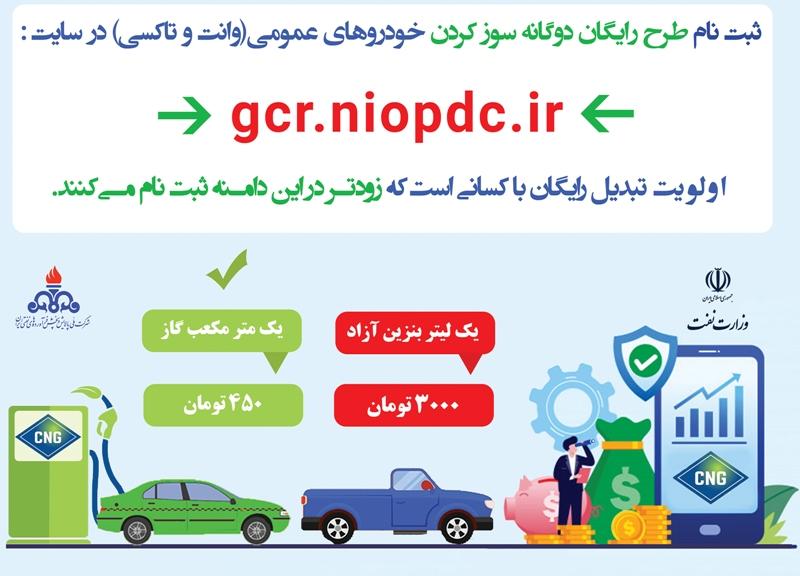 طرح رایگان گازسوز کردن خودروهای عمومی