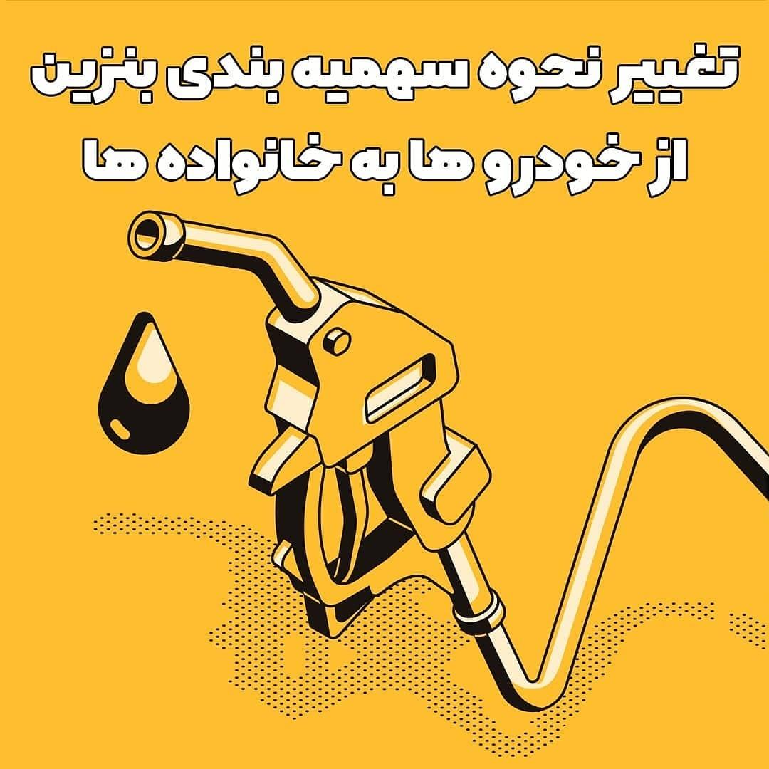 تغییر نحوه سهمیه بندی بنزین