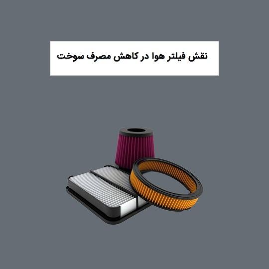 فیلتر هوا و نقش آن در کاهش مصرف سوخت
