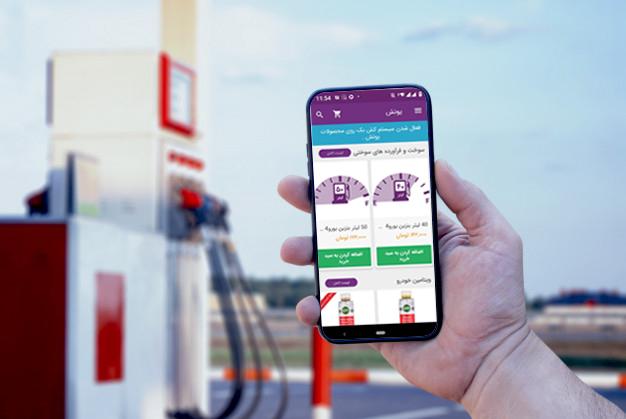 پرداخت آنلاین بهای سوخت؛ راهکار نوین برای آسایش بیشتر