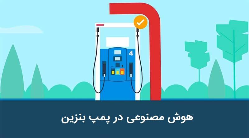 پرداخت هزینه پمپ بنزین با فرمان صوتی